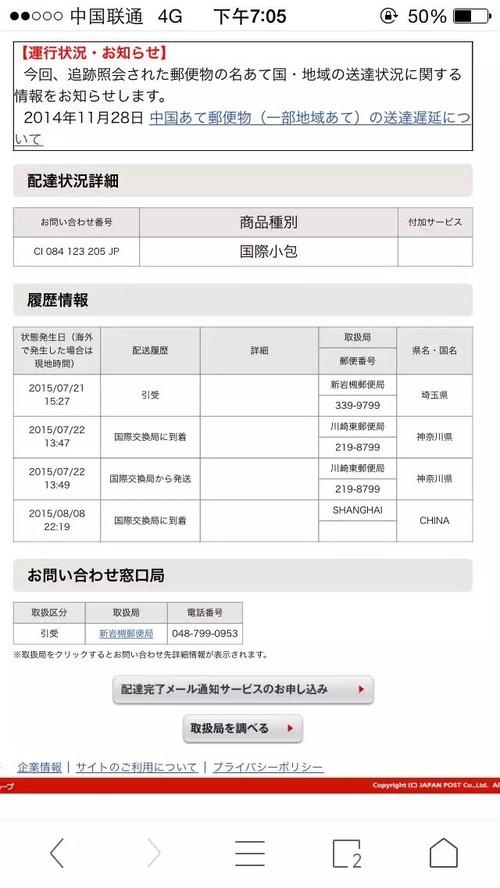 日转网第3单咯,入库快出库快,强烈推荐!!